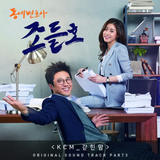 my lawyer mr jo ost pt4