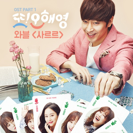 oh hae young again ost pt1
