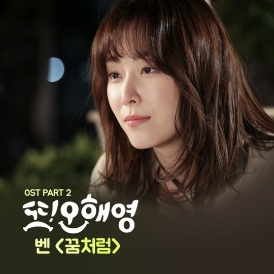 oh hae young again ost pt2