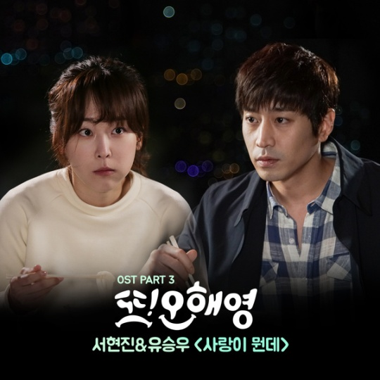 oh hae young again ost pt3