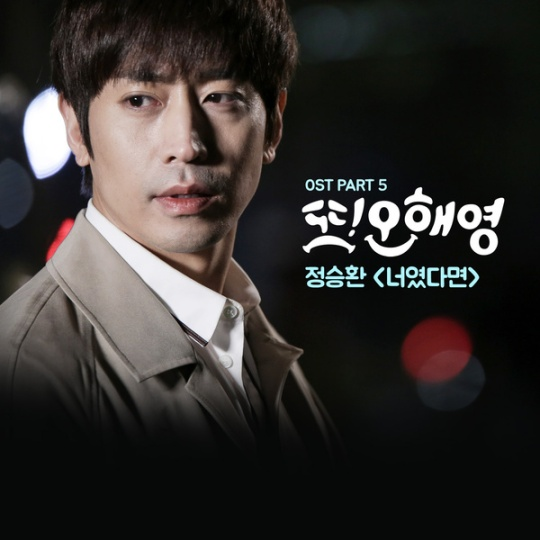 oh hae young again ost pt5