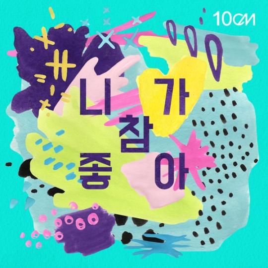 10cm - I Like You