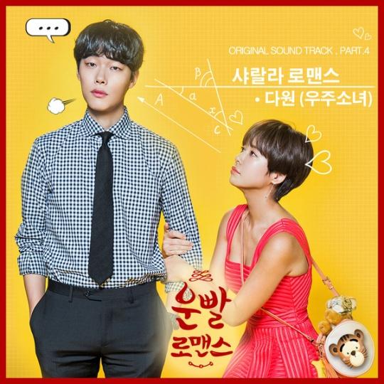 Lucky Romance OST 4