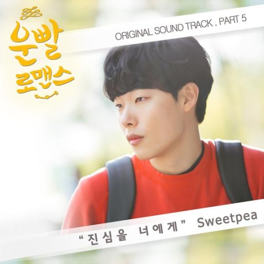 Lucky Romance OST 5