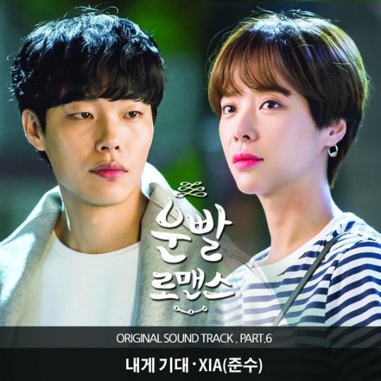 Lucky Romance OST 6
