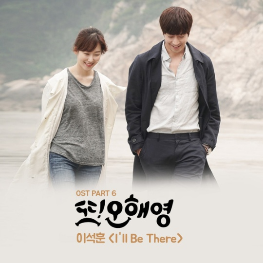 oh-hae-young-again-ost-part-6.jpeg.jpeg