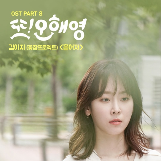 oh hae young again ost pt8