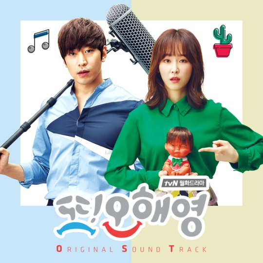 oh hae young again ost