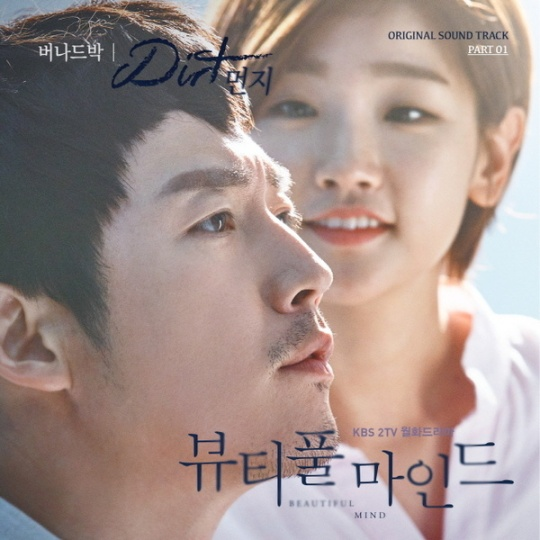 beautiful mind ost pt1