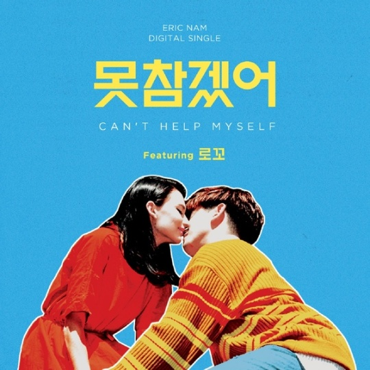 eric nam (single) - can't help myself