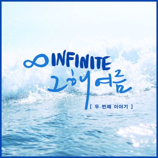 infinite - that summer the 2nd story