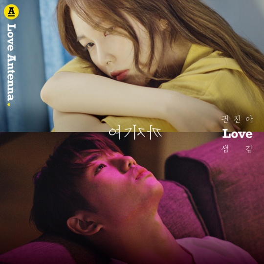 love Antenna project - kwon jin ah LOVE sam kim