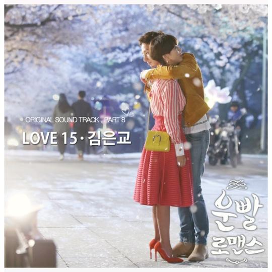 Lucky Romance OST 8