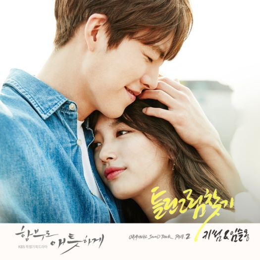 uncontrollably fond ost pt2