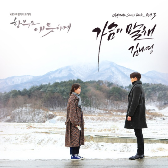uncontrollably fond ost pt3
