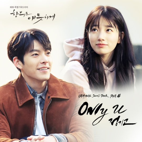 uncontrollably fond ost pt4