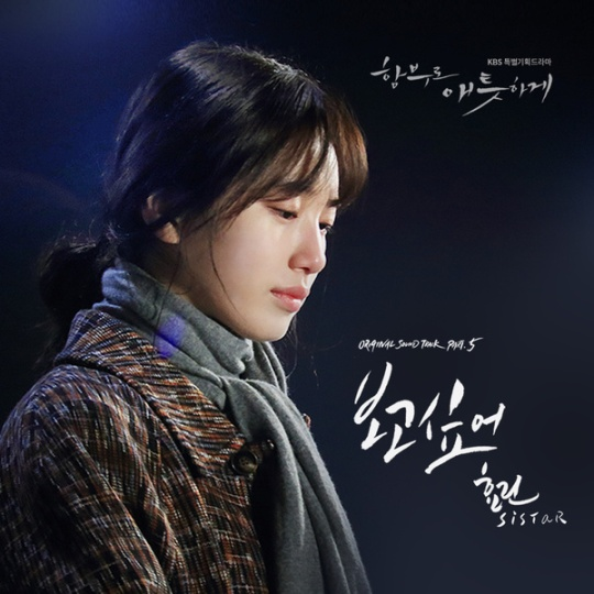 uncontrollably fond ost pt5