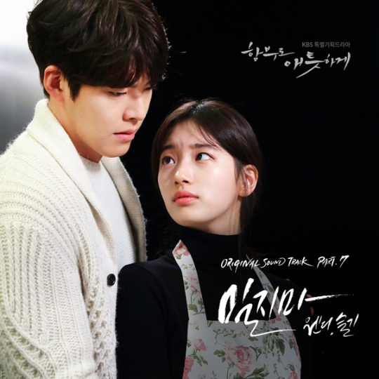 uncontrollably fond ost pt7