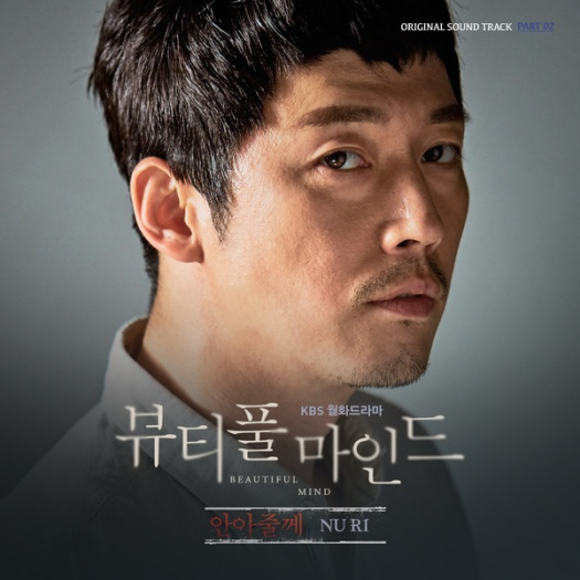 beautiful mind ost pt2