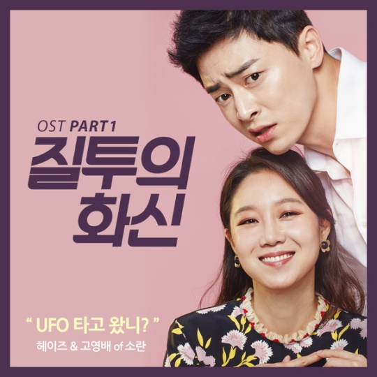 jealousy incarnate ost part 1