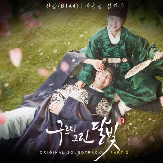 moonlight drawn by clouds ost part 2