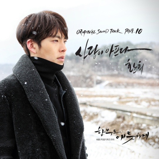 uncontrollably fond ost pt10
