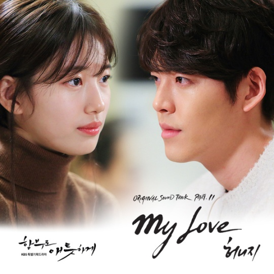 uncontrollably fond ost pt11