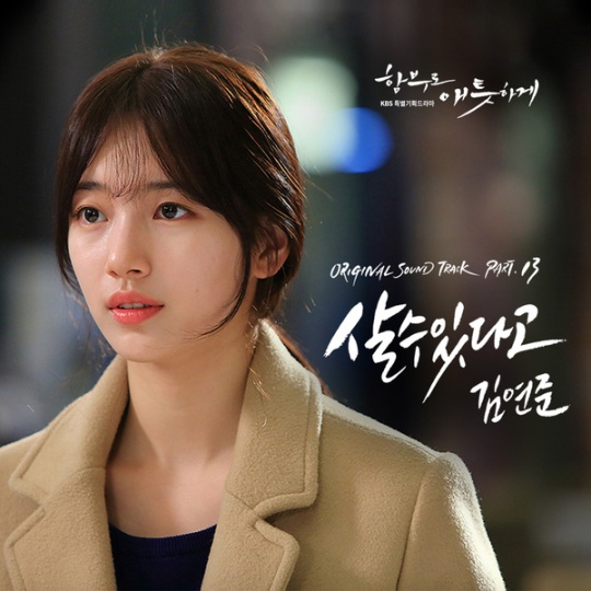 uncontrollably fond ost pt13