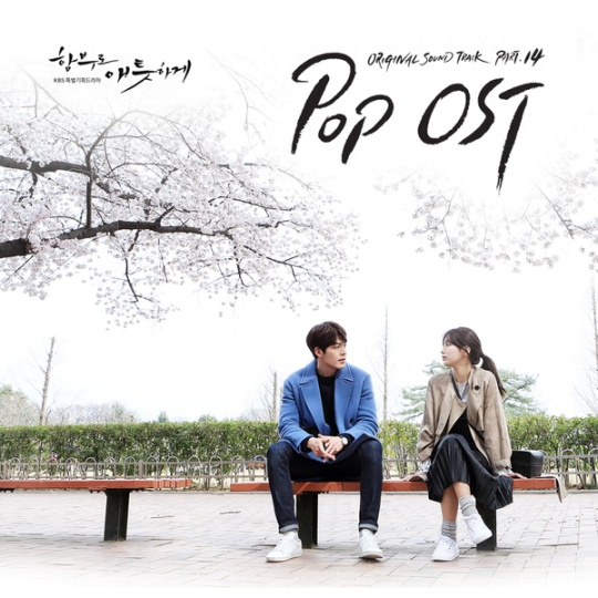 uncontrollably fond ost pt14