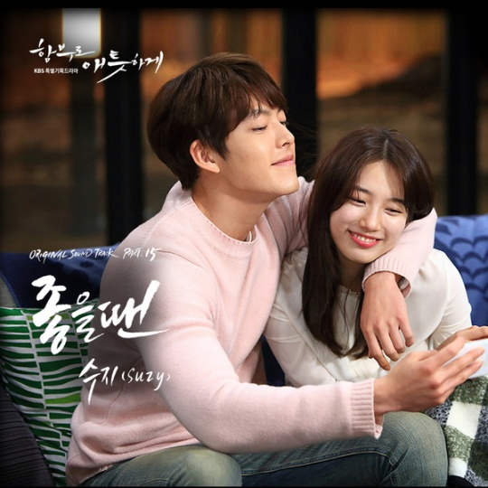 uncontrollably fond ost pt15