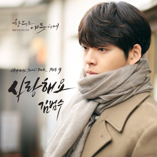 uncontrollably fond ost pt9