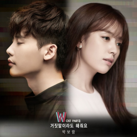 w-two worlds ost part 2