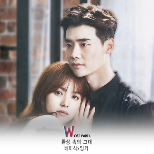 w-two worlds ost part 3