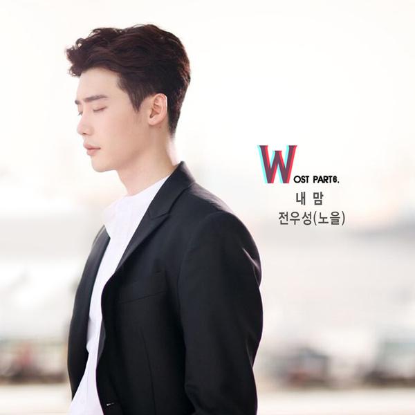 Lirik Lagu Jeon Woo Sung (전우성)/(NOEL (노을)) – My Heart (내 맘) (W OST)