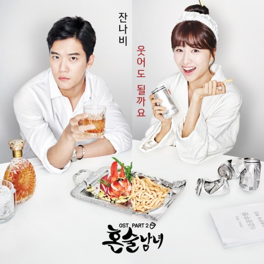 drinking-solo-ost-pt2