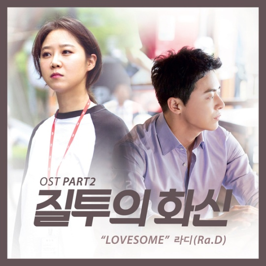 jealousy incarnate ost part 2