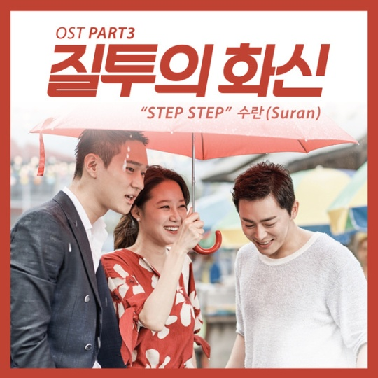 jealousy-incarnate-ost-part-3
