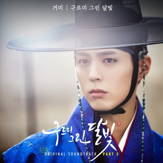 moonlight drawn by clouds ost part 3