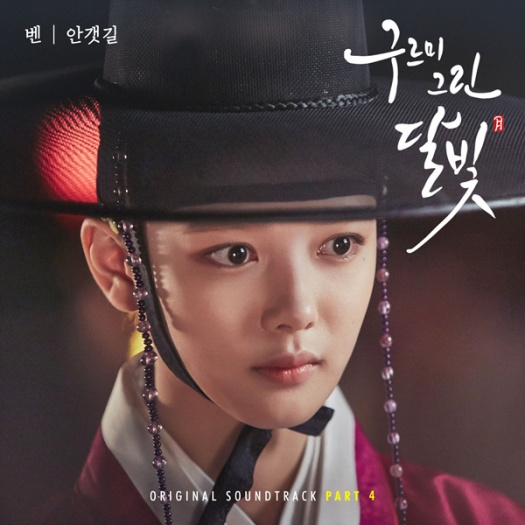 moonlight-drawn-by-clouds-ost-part-4