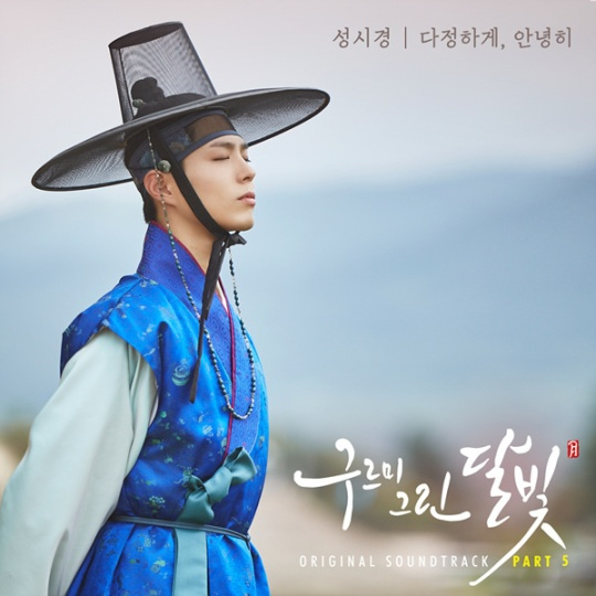 moonlight-drawn-by-clouds-ost-part-5