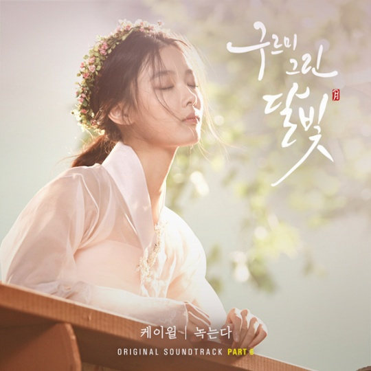 moonlight-drawn-by-clouds-ost-part-6
