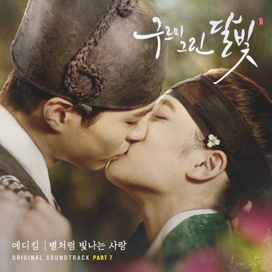 moonlight-drawn-by-clouds-ost-part-7
