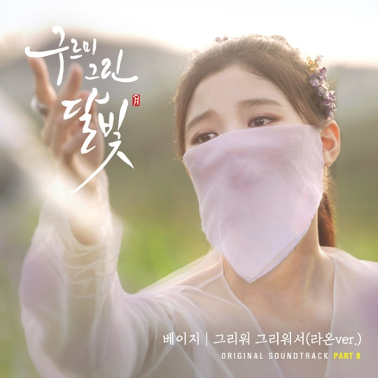 moonlight-drawn-by-clouds-ost-part-8