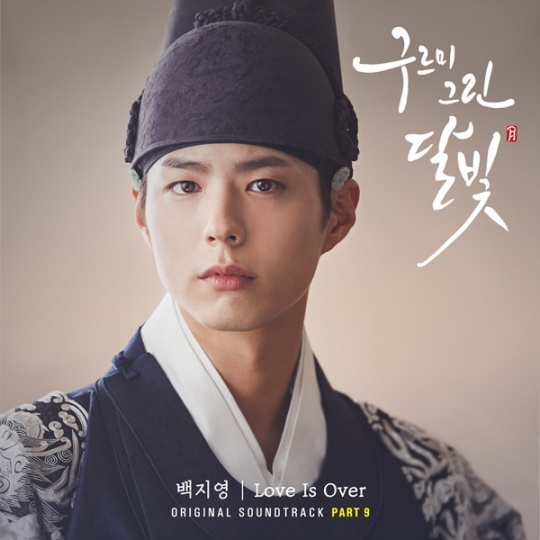 moonlight-drawn-by-clouds-ost-part-9