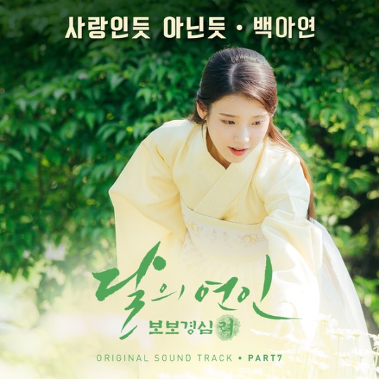 scarlet-heart-ryeo-ost-part-7