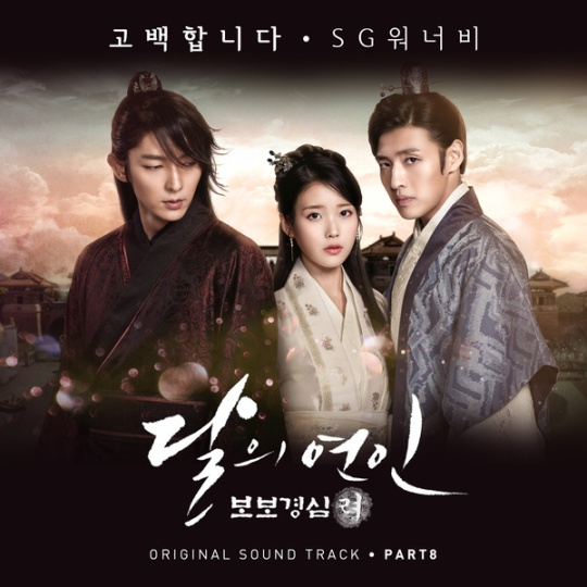scarlet-heart-ryeo-ost-part-8