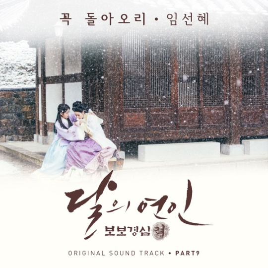 scarlet-heart-ryeo-ost-part-9