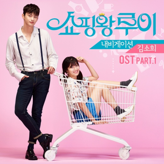 shopaholic-louis-ost-pt1