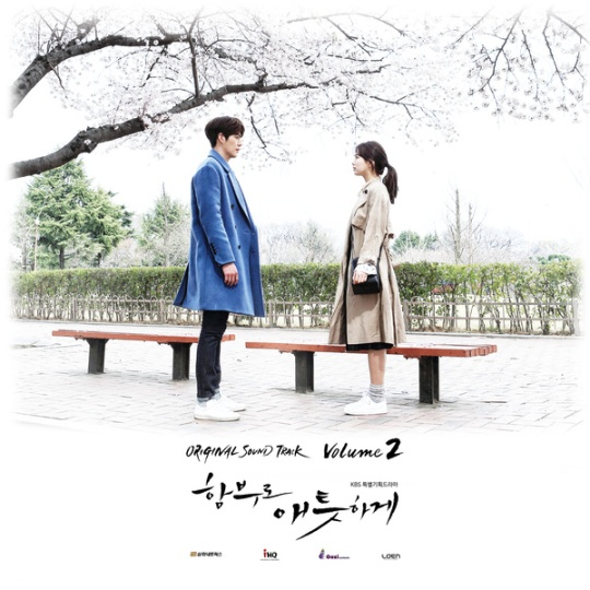 uncontrollably-fond-ost-volume-2