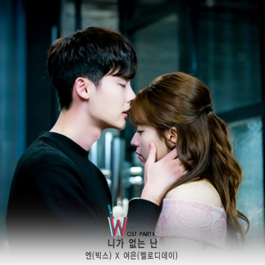 w-two-worlds-ost-part-9
